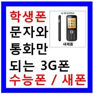 알뜰폰/키즈폰/지오리드/고삼폰/3G공기계/공짜폰