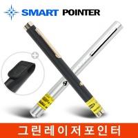 스마트포인터 SP-G4 그린 레이저포인터 레이저포인트