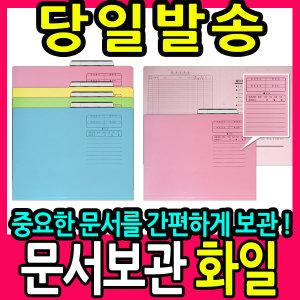 문서보관화일/문서화일/문서보관/보관화일/화일/색인