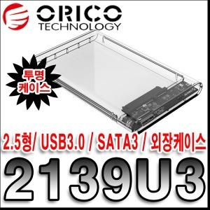 -오리코 국내 판매점-ORICO 2139U3 투명 외장케이스