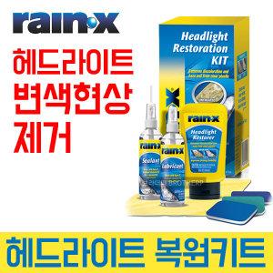 RainX 헤드라이트 복원키트 램프 세정 오염제거 코팅