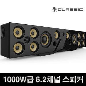 1000W 블루투스스피커 락클래식Q9900/6.2채널사운드바