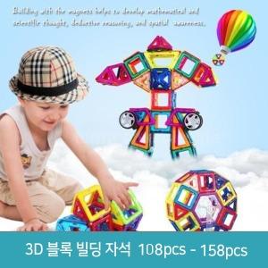 3D 블록 빌딩 자석 장난감 108-158pcs