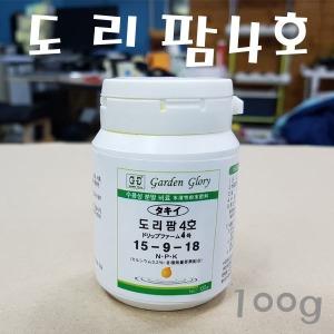 도리팜4호/100g/수경재배비료/양액비료/점적관주/엽면