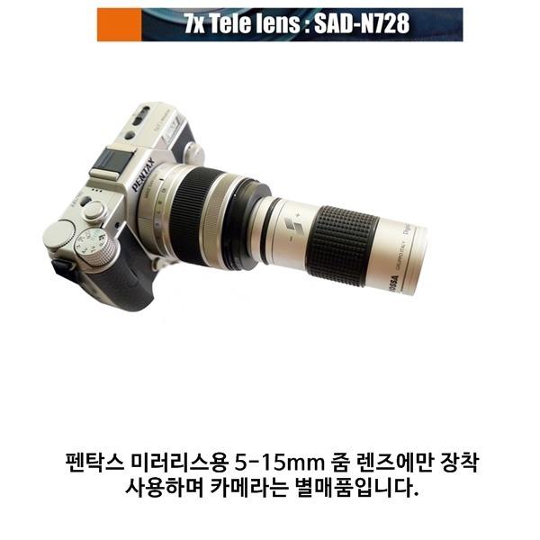 펜탁스 Q 시리즈 5-15mm 전용 망원렌즈