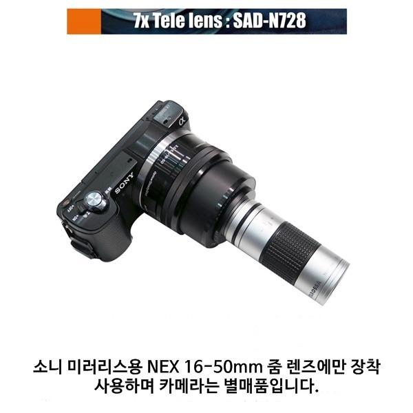 소니 NEX A시리즈 16-50mm전용 망원렌즈