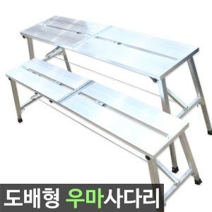 우마 도배사다리 접이식 높낮이조절 건축 발판 작업대