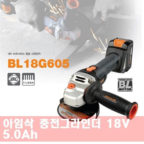 아임삭 BL18G605 18V 4인치 충전그라인더 5.0Ah 리튬