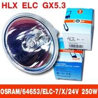 오스람정품/24V 250W/ELC/GX5.3/64653/93654/광학용