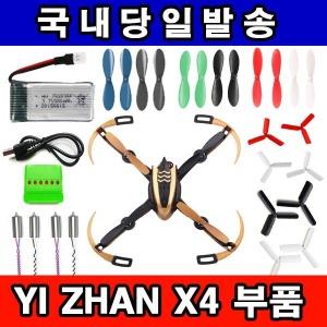 올칩  Yizhan X4 드론배터리 드론부품