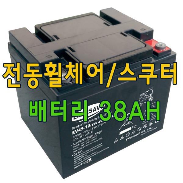 전동휠체어배터리 전동스쿠터배터리 에너세이브38AH