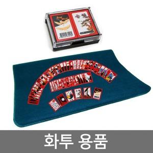 고급 로얄 송월 화투 방석 매트 용품
