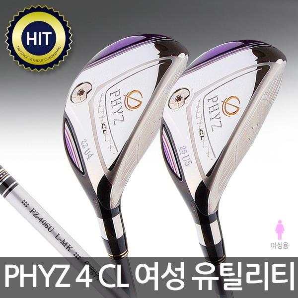 석교스포츠 정품 PHYZ 4 CL 파이즈 여성 유틸리티