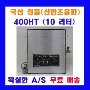 10L/400H/가정/의료/실험/산업용 신한 초음파 세척기