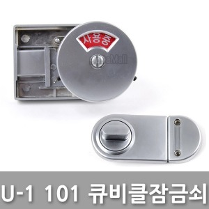 U-1 101 큐비클 화장실 잠금장치 잠금쇠 손잡이