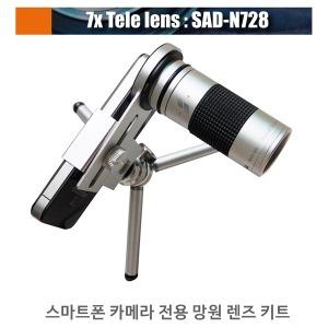 스마트폰 카메라 전용 망원렌즈 키트