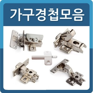 가구경첩 싱크대 장롱 장농 씽크대 코너 무타공 유리