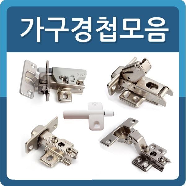 경첩 가구 싱크대 장농 장롱 씽크대 코너 무타공 유리