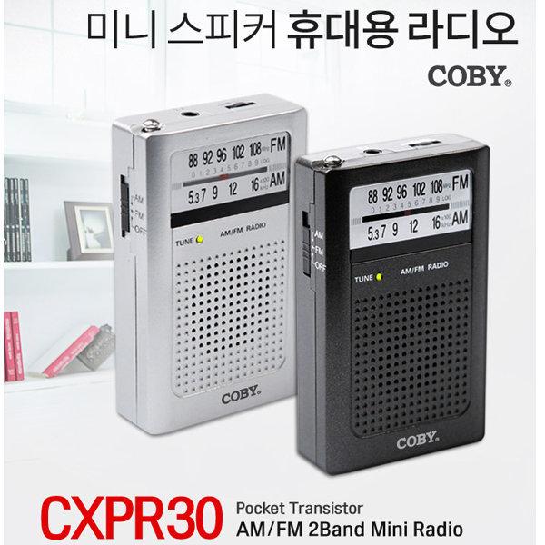 CXPR30  코비정품 라디오 휴대용 소형라디오 등산낚시