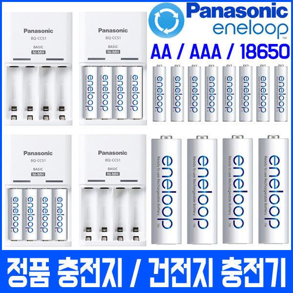 무료배송4알 정품 충전지/건전지/충전기/AA/AAA/18650