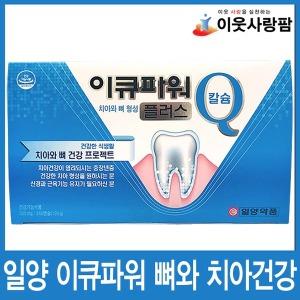 일양 이큐파워 플러스 240캡슐/치아건강
