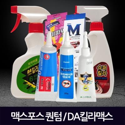 개미약 전문가용/DA킬라/개미박사맥스/맥스포스퀀텀