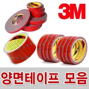 3M 종류34사이즈/양면테이프/접착제/테이프/종이/본드