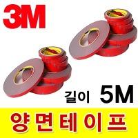 3M 양면테이프/길이5M/사이즈별/접착제/스티커/도색