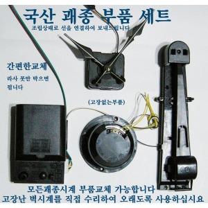 괘종시계부품세트/부품교환/조립생산/고장수리