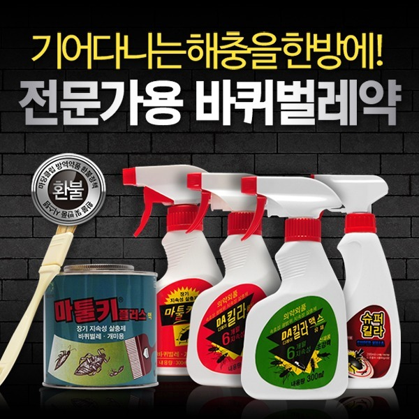 DA킬라맥스/마툴키/바퀴벌레약/슈퍼킬라/개미약/지네