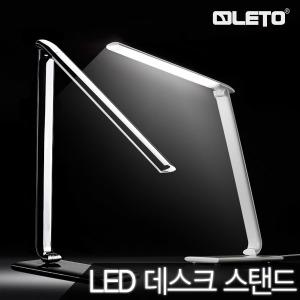 레토 LED스탠드 LLS-01 무드등 색상 밝기 각도조절