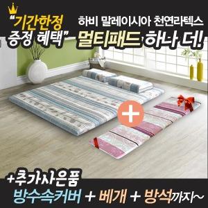 하비 천연라텍스 매트리스/기간한정특가+사은품4종