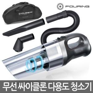 다용도 무선 싸이클론 청소기/차량용청소기