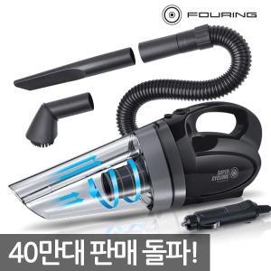 헤파필터 수퍼싸이클론 핸디 차량용청소기
