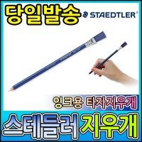 스테들러/잉크펜전용지우개/타자용지우개/연필지우개