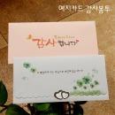 12 결혼 감사봉투/컬러인쇄 50매/ 감사장/결혼식/캘리