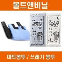 마트봉투/비닐봉투/비닐봉지/검정봉투/쓰레기봉투