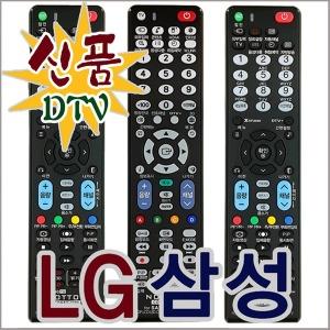 LG 삼성 LED LCD PDP 3D 스마트 TV 리모컨 리모콘