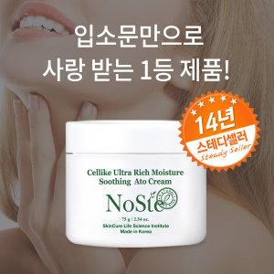 노스테 울트라 수딩 아토크림/보습크림
