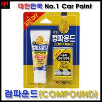 컴파운드/세차용품/자동차용 특수 실리콘 연마제