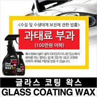 글라스 코팅 왁스(Glass coting Wax)/물왁스/코팅