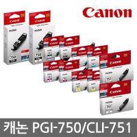 캐논 PGI-750 CLI-751 IX6870 MX927 MG5470 MG5670