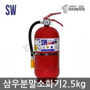 삼우 소화기2.5kg 최신 제조 국산 분말 가정용 소화기