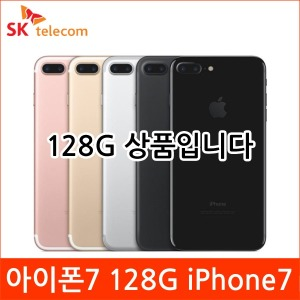 초특가/할부금0원/SKT번이/아이폰7 128GB/세이브이상
