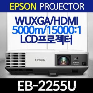 (엡손프로젝터) EB-2255U 5000안시/WUXGA/실재고보유