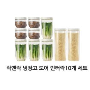 락앤락 냉장고 문짝정리전용 인터락 10개 HPIINLS01