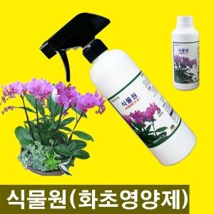식물영양제 화초영양제 성림바이오/착한생산자