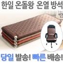 한일 전기방석 온열방석 1인 2인 3인 소파용 의자용