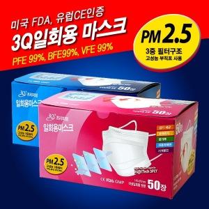 PM2.5 일회용 마스크 50매/미국FDA/유럽연합 안전인증