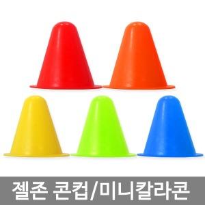 젤존 컵콘_미니칼라콘/접시콘 꼬깔 반환점 축구 훈련